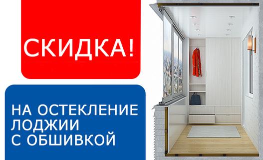 Деревянное остекление лоджий и балконов, цены от 18 300 руб .